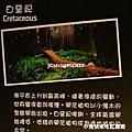 恐龍夢公園:重返侏儸紀