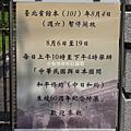 臺灣博物館+土銀展示館