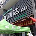 20091101 惠州 150KM
