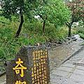 8/29台東一日遊~上