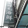 新北市黑白毛海鮮餐廳<東北角澳底>
