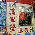 溪嫂活海鮮2013/12/7