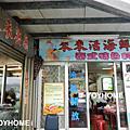 富基漁港來來海鮮餐廳 2015/5/3