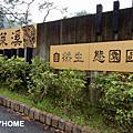 苗栗南庄蓬萊溪護魚步道 2015/8/26
