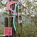 苗栗南庄向天湖風景區 2015/8/26