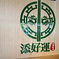 台北添好運餐廳
