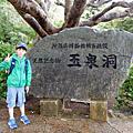 日本沖繩玉泉洞王國村 2016/10/13