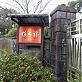 台北杉木林餐廳 2016/12/10