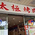 台北太極韓國烤肉餐廳+NORMA咖啡 2017/4/4