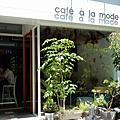 台北 Cafe' a' la mode+Heehee吉古吉古烘培專門店 2017/8/20