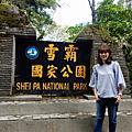 新竹雪霸國家公園觀霧休憩區+雲霧步道 2017/8/25