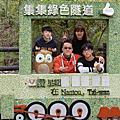 集集一日遊(綠色隧道-軍史公園-明新書院-武昌宮-集集火車站) 2018/2/12>