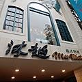 台北沐越越式料理餐廳 2018/2/24