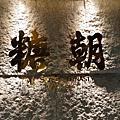 台北糖朝港式飲茶餐廳 2018/5/1