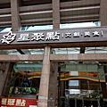 星據點文創+美食<台北旗艦店> 2018/9/16