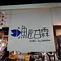 台北漁匠甘霖 2018/9/19