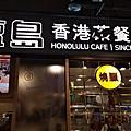 台北檀島香港茶餐廳