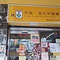 台北祥發港式茶餐廳<西門店> 2018/10/31