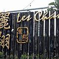 宜蘭麗翔酒店<礁溪館> 2019/1/31