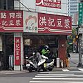 台北洪記豆漿大王 2019/2/28
