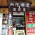 新竹內灣茶堂客家菜 2019/8/29