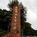 宜蘭頭城濱海森林公園 2019/9/7