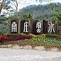苗栗南庄/南庄雲水度假森林 2020/1/119-1/20