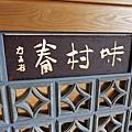 台中方正谷眷村味餐廳 2020/1/21