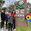 花蓮新城/亞泥生態園區 2021/2/8