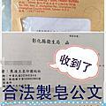 果凍王皂印圖貼社【已取得合法製皂售皂公文】