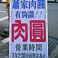 2007後山傳奇