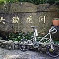 2010單車趴趴走 II