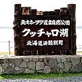 北海道全覽
