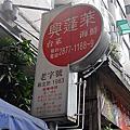 興蓬萊台菜海鮮