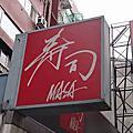 MASA壽司