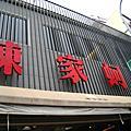 台南安平地區小吃
