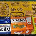 Carter日本之旅戰利品