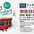 你生日,我請客!好茶6、7月慶生活動開跑啦!