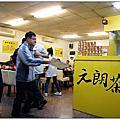 ▍2013。1月▍新竹 金山街 元朗茶餐廳