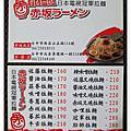 赤坂拉麵(草悟店)