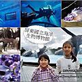 20160211 ღ 屏東國立海洋生物博物館
