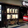 20160610 ღ MyWarmDay麥味登西屯陽光店 vs. 20160619 ღ 福勝亭日式料理