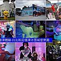 20170130 ღ 台北新莊極凍冰雪城堡樂園