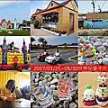 20170128 ღ 2017世界兒童手作藝術節