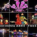 20170211 ღ 2017桃園燈會幸福起家~龍潭觀光大池