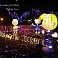 20180303 ღ 2018桃園燈節溪旺桃園水漾慶豐年【主燈.史努比在桃園(Snoopy In Taoyuan)】