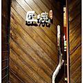 新竹- 匠燒 日式炭火串燒 . 聚餐 .美食 .火鍋 .日式料理