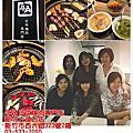 新竹遠百-牛角日本燒肉專門店