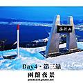 北海道五日遊