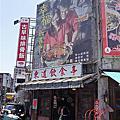 [新北市][三峽區] 東道飲食亭
